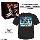 モンスターズ・オブ・ロック~ライヴ・アット・ドニントン 1980【5000セット完全限定生産2CD(日本盤限定)+DVD(日本語字幕付)+Tシャツ(Lサイズのみ)】
