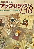 斉藤謠子のアップリケデザイン138―作品20点とアップリケテクニックの基礎つき