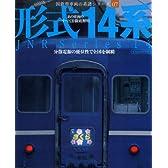 形式14系 (イカロス・ムック 国鉄型車両の系譜シリーズ 7)