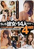 うまなみプレゼンツ(30)もしも彼女が14人いたら・・・。4時間~ヤリたい砲台14連発!!~ [DVD]
