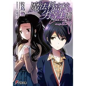 魔法科高校の劣等生 (17) 師族会議編 (上) (電撃文庫)