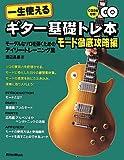 一生使えるギター基礎トレ本 モード徹底攻略編 モーダルなソロを弾くためのデイリー・トレーニング集 (CD2枚付)