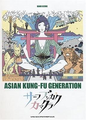 バンドスコア ASIAN KUNG-FU GENERATION/サーフ ブンガク カマクラ