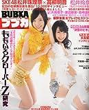 BUBKA (ブブカ) 2013年 03月号 [雑誌]