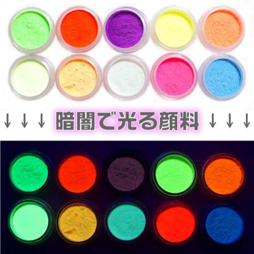 暗闇で光るネイルチップを作ろう ブラックライトで光る蛍光顔料 ジェル用カラーパウダー カラー顔料