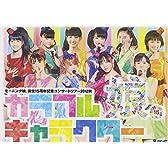モーニング娘。誕生15周年記念コンサートツアー2012秋 ~カラフルキャラクター~ [DVD]