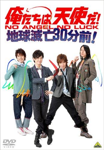 俺たちは天使だ!NO ANGEL NO LUCK~地球滅亡30分前! [DVD]