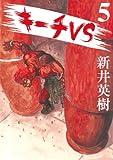 キーチVS(5) (ビッグコミックス)