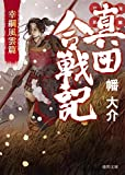 真田合戦記1 幸綱風雲篇 (徳間文庫)