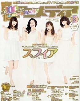 声優アニメディア 2014年 03月号 [雑誌]
