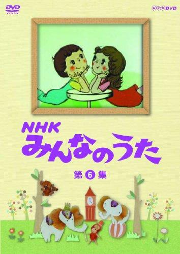NHK みんなのうた 第6集 [DVD]