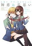 シルフプチ・セレクション 初恋&片思い (シルフコミックス 30-4)