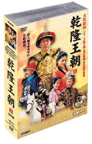 乾隆王朝 上 全5枚組 スリムパック [DVD]