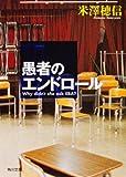 愚者のエンドロール (角川文庫)