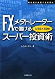 FXメタトレーダーで儲ける しろふくろうのスーパー投資術 (WINNER'S METHOD SERIES)
