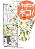 お義母さまはネコ! / 小島アジコ のシリーズ情報を見る