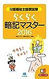 らくらく暗記マスター 介護福祉士国家試験2016