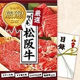 松阪牛目録1万円コース (特大A3パネルつき)