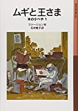 img - for King and wheat - and all of this small <1> (Iwanami Bunko boy) (2001) ISBN: 4001140829 [Japanese Import] book / textbook / text book