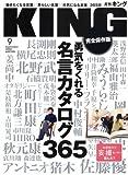 KING (キング) 2008年 09月号 [雑誌]