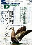 Software Design (ソフトウェア デザイン) 2014年 02月号 [雑誌]