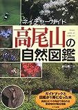 ネイチャーガイド 高尾山の自然図鑑