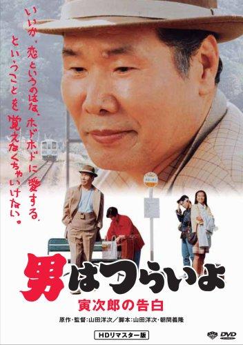 男はつらいよ 寅次郎の告白(1991)