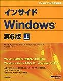インサイドWindows 第6版 上