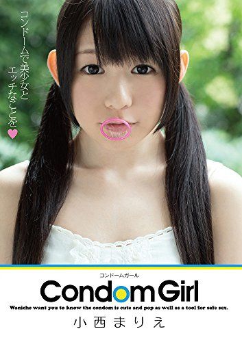 Condom Girl 小西まりえ コンドームで美少女とエッチなことを ワニッチ [DVD]