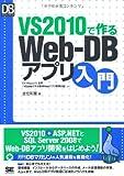 VS 2010で作るWeb-DBアプリ入門 (DB Magazine SELECTION)