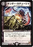 デュエルマスターズ/DMR-01/91/C/サンダー・カチューシャ/闇/クリーチャー