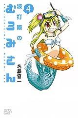 博多弁人魚のコメディ漫画「波打際のむろみさん」第4巻