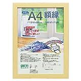 ナカバヤシ 樹脂製軽量額縁 木地 A4(JIS規格) フ-KWP-53