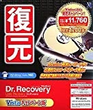 Dr.Recovery Windows Vistaキャンペーン版