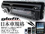 glafit 高性能1DINサイズCD/DVDマルチメディアプレーヤー【保証12】