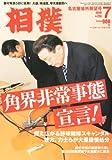 相撲 2010年 07月号 [雑誌]