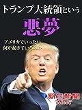 トランプ大統領という悪夢 アメリカでいったい何が起きているのか (朝日新聞デジタルSELECT)