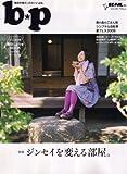 b * p (ビーピー) 2008年 06月号 [雑誌]
