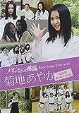 メリーさんの電話 Back Stage Film with 菊地あやか(AKB48/...[DVD]