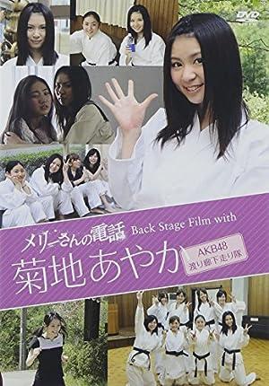 メリーさんの電話 Back Stage Film with 菊地あやか(AKB48/渡り廊下走り隊) [DVD]