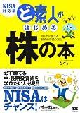 ど素人がはじめる株の本 NISA対応版