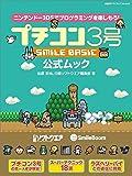 プチコン3号 SMILE BASIC 公式ムック (日経BPパソコンベストムック)