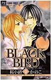 BLACK BIRD 5 (Betsucomiフラワーコミックス)