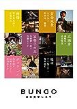BUNGO-日本文学シネマ- BOX 【完全生産限定】 [DVD]