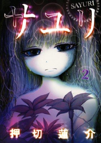 サユリ 2 (バーズコミックス)