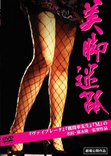 美脚迷路 [DVD]