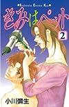 きみはペット(2) (講談社コミックスキス (339巻))