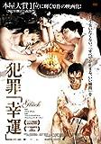 犯罪「幸運」 [DVD]