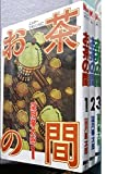 お茶の間 コミック 全3巻完結セット (お茶の間 )