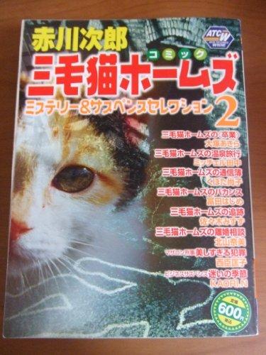 赤川次郎三毛猫ホームズミステリー&サスペンスセレクション